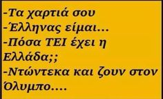Έλληνας Funny Greek Quotes, Greek Memes, Try Not To Laugh, Sign Quotes, Funny Signs, True Words, Just For Laughs, Funny Moments, Funny Photos