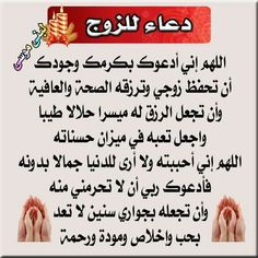 Pin By Desert Rose On زوجي Words Quotes Roman Love