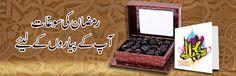 Birth Certificate Pakistan: Tohfay.com | Send Presents on Occassion of Ramzan