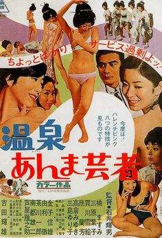 """Many persons visit the hot springs resort to try out Reiko's famous vagina with quivering walls, """"the sensation of worms wiggling about"""". that won her her nickname (Mimizu = earthworm). Japanese Sexy, Vintage Japanese, Old Movies, Vintage Movies, Foreign Movies, Movie Magazine, Retro Advertising, Japanese Poster, Movie Poster Art"""