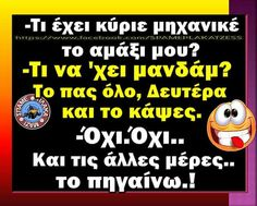 Funny Greek, Funny Statuses, Laughter, Jokes, Lol, Humor, Beautiful, Husky Jokes, Humour
