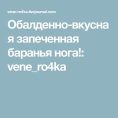 Обалденно-вкусная запеченная баранья нога!: vene_ro4ka