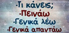 Sign in to access your Outlook, Hotmail or Live email account. Funny Greek Quotes, Funny Quotes, Funny Memes, Jokes, Hilarious, Favorite Quotes, Best Quotes, Funny Statuses, Try Not To Laugh