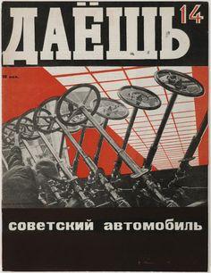 Aleksandr Rodchenko. Daesh', no. 14. 1929 | MoMA