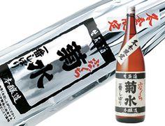 楽天ランキング1位獲得!【冬季限定】ふなぐち菊水一番しぼり1800ml