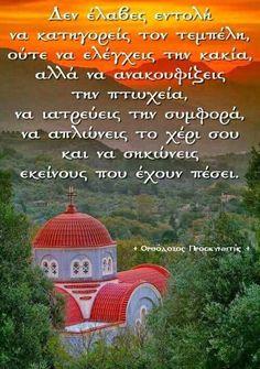 Orthodox Christianity, Greek Quotes, My Prayer, Christian Faith, Wise Words, Prayers, Religion, God, Dios