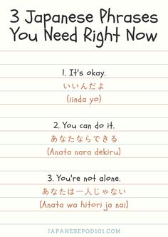 Essential Japanese phrases. Totally FREE Japanese lessons online at JapanesePod101 - free podcasts, videos, printables, worksheets, pdfs and more! We recommend Japanese Pod 101 to learn Japanese online. Learn real Japanese words and phrases, the way it's spoken today. Learn Japanese online as a beginner all the way up to advanced. Sign up for your free lifetime account and see how much you can learn in a week! #ad #japanese #learnjapanese #nihongo #studyjapanese #languages #affiliate