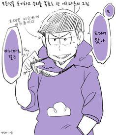 [오소마츠상 만화/번역] [올캐러] 육둥이가 육둥이를 흉내내는 만화 : 네이버 블로그 Osomatsu San Doujinshi, Ichimatsu, Geek Stuff, Cartoon, Comics, Memes, Pixiv, Kara, Ship