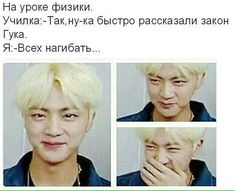 New Memes Bts Namjoon Ideas Song Memes, Boyfriend Memes, Memes Funny Faces, Memes In Real Life, Bts And Exo, New Memes, Relationship Memes, I Love Bts, About Bts