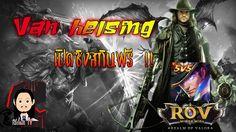 【 KMJ】Realm of Valor l Van Heising สกินฟรีมีทีเด็ด !!