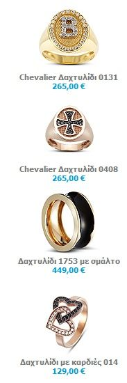 Lovely RINGS!!!!! http://www.gold4u.gr/index.php?MDL=pages=N_N0000000002_N0000002000_N0000002020