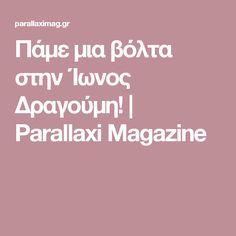 Πάμε μια βόλτα στην Ίωνος Δραγούμη! | Parallaxi Magazine Thessaloniki, Places, Lugares