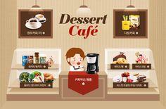 홈플러스 온라인쇼핑 l 디저트 카페