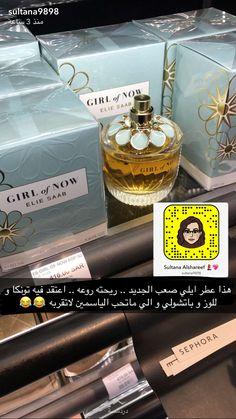Perfume Scents, Fragrances, Perfume Bottles, Arabian Food, Engagement, Cat, Wallpaper, Phone, Hair Styles