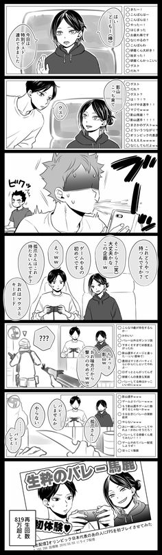 TodoBaku / BakuTodo / Todoroki Shouto / Bakugou Katsuki / Boku no hero académia Naruto Comic, Anime Naruto, Manga Anime, Naruto Funny, Sasuke Uchiha, Naruto Shippuden, Hinata, Naruhina, Team 7
