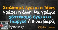 Greek Quotes, Instagram Quotes, True Words, Funny Jokes, Lol, Memes, Christmas, Photos, Inspiration