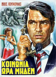Old Movies, Vintage Movies, Great Movies, Vintage Books, Cinema Posters, Movie Posters, Classic Movies, Book Series, Movie Tv