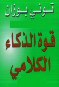 تحميل كتاب قوة الذكاء الكلامى Pdf توني بوزان Books Uig Arabic Calligraphy