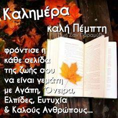 Beautiful Pink Roses, Good Morning, Thursday, Greek, Tips, Buen Dia, Bonjour, Good Morning Wishes, Greece