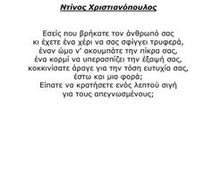 χριστιανοπουλος - Αναζήτηση Google