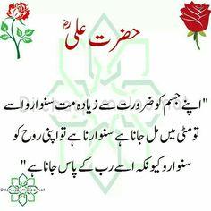 Short Islamic Quotes, Islamic Inspirational Quotes, Religious Quotes, Spiritual Quotes, Wisdom Quotes, Life Quotes, Hazrat Ali Sayings, Imam Ali Quotes, Fatima Zahra