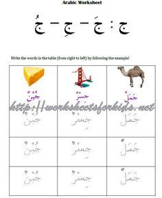 die 62 besten bilder von die arabische buchstaben arabische buchstaben arabisch lernen und. Black Bedroom Furniture Sets. Home Design Ideas