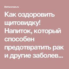 Как оздоровить щитовидку! Напиток, который способен предотвратить рак и другие заболевания - life4women.ru