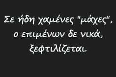 Feeling Loved Quotes, Love Quotes, True Feelings, Greek Quotes, New Me, True Words, Motivational Quotes, Statues, Life