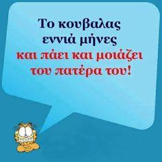 Ε νταξ τώρα Clever Quotes, Funny Quotes, Funny Greek, Greek Quotes, Just Kidding, Things To Think About, Funny Pictures, Jokes, Lol