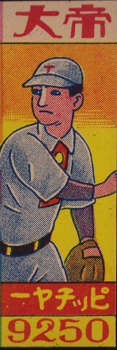 Orig Rare Early Japanese Baseball Menko Card c1920
