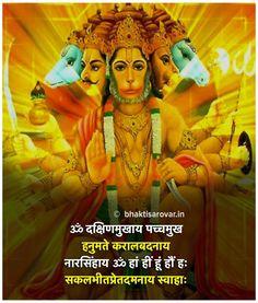 Hanuman Pics, Hanuman Images, Hanuman Chalisa, Durga, Vedic Mantras, Hindu Mantras, Yoga Mantras, Hanuman Stories, Hanuman Ji Wallpapers
