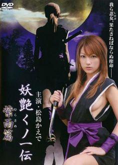 In der Zeit der Streitenden Reiche, der weibliche Ninja Murasame zugewiesen ist der Rebell Lord Daizen Osakabe, zu ermorden, die hat sich mit dem Toku... #TheNakedSword #Filme #sehenSieFilmeonline #kostenloseFilme