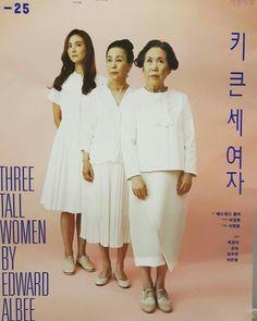 키 큰 세 여자 명동예술극장 20151005