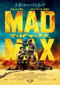 MAD MAX Japanese poster