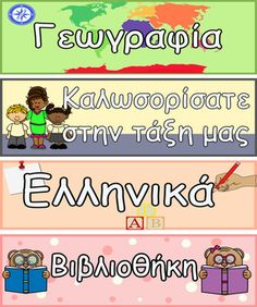 Banners για την πινακίδα Class Decoration, Second Language, Classroom Organization, Phonics, Back To School, Banner, Therapy, Teacher, Education