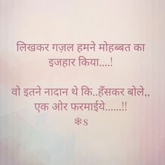 Naadan h dil ye mera True Feelings Quotes, Reality Quotes, Attitude Quotes, Shyari Quotes, Crush Quotes, Life Quotes, Qoutes, Poetry Hindi, Hindi Words