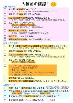 """情報印刷(株) みかんの樹事業部さんのツイート: """"後輩が泣きながらチェックリスト作りました。ご入稿の前に、何卒ご確認ください。アナログ版もあります。…"""