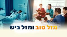 Hebrew Movie | 'מזל טוב ומזל ביש' | Thank God for His Amazing Grace