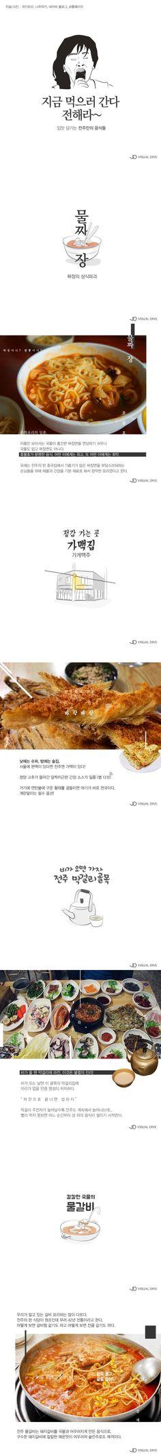 '전주의 맛'… 전주 여행 가면 놓쳐선 안 되는 음식 4가지 [카드뉴스] #jeonju / #cardnews ⓒ 비주얼다이브 무단 복사·전재·재배포 금지