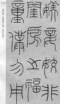 王福庵篆书《朱柏廬治家格言》