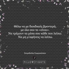 Με ολο σου το ειναιι!! Favorite Quotes, Best Quotes, Love Quotes, Funny Quotes, Fighting Quotes, Teaching Humor, Greek Quotes, Bible Verses Quotes, English Quotes
