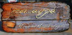 Signs, Antiques, Furniture, Search, Google, Home Decor, Homemade Home Decor, Antiquities, Searching