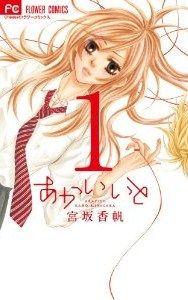 Manga Rock, Chapter 33, Romance, Online Anime, Comic Store, A Comics, Manga To Read, Guys And Girls, Shoujo