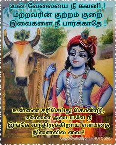 Read Jan 1 At 15 am. Krishna Mantra, Krishna Quotes, Krishna Leela, Shree Krishna, Krishna Art, Vedic Mantras, Hindu Mantras, Morning Greetings Quotes, Good Morning Quotes