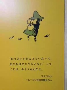 Wise Quotes, Famous Quotes, Words Quotes, Sayings, Little My Moomin, Study Tips, Cool Words, Quotations, Poems