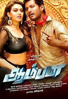 Aambala 2015 Tamil Hot Movie Watch Free Online http://mrwpt.blogspot.com/2015/06/aambala-2015-tamil-hot-movie-watch-free.html