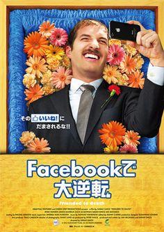 『Facebookで大逆転』(2014年/アメリカ) http://voc00.tumblr.com/post/125742420559/facebook%E3%81%A7%E5%A4%A7%E9%80%86%E8%BB%A2