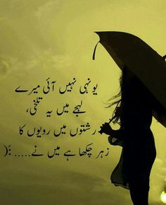 Absolutely right 👍🏽 Urdu Thoughts, Thoughts And Feelings, Deep Thoughts, Urdu Quotes, Poetry Quotes, Funny Quotes, Qoutes, Quotations, Quotes About Moving On From Friends
