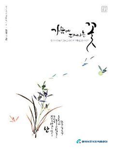 한국보훈복지의료공단 가슴에피어나는꽃 디자인_ 서울멀티넷 캘리그라피+일러스트_ 이문(Yimoon) ---- 이 ... Caligraphy, Calligraphy Art, Composition Design, Typography, Lettering, Mail Art, Botanical Prints, Writing, Magic