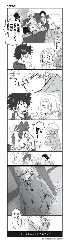 If the present is for Deku than Aww, if it's for Uraraka then Eww